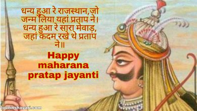 Photo of Maharana Pratap jayanti shayari wishes quotes sms