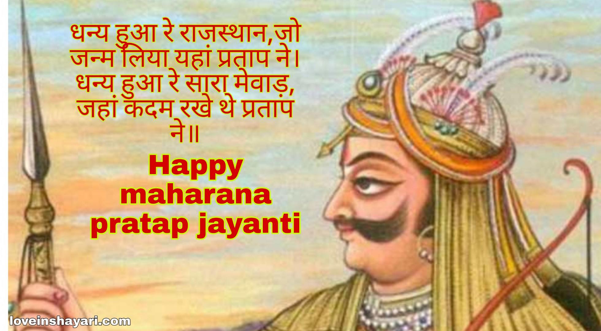 Maharana Pratap jayanti shayari wishes quotes sms