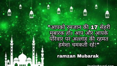 Photo of Ramzan ki 17 sehri Mubarak status whatsapp status