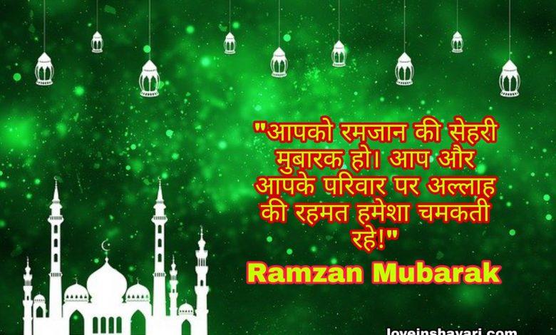 Ramzan sehri status whatsapp status