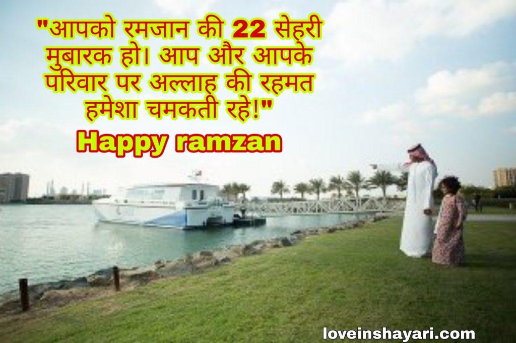 Ramzan ki 22 sehri Mubarak status whatsapp status