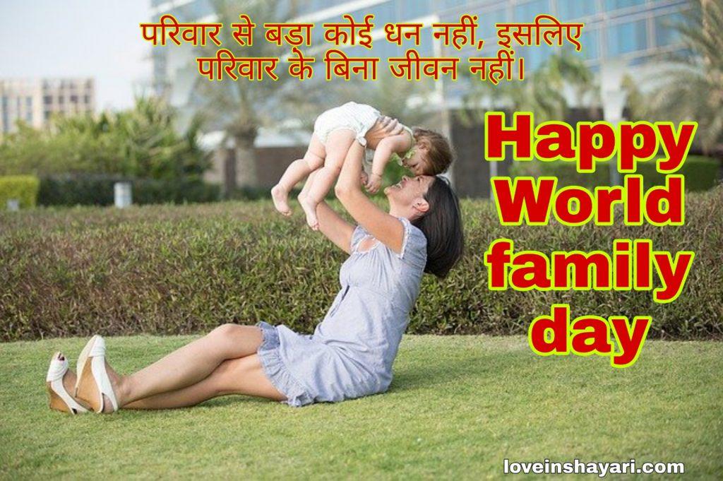 World family day status