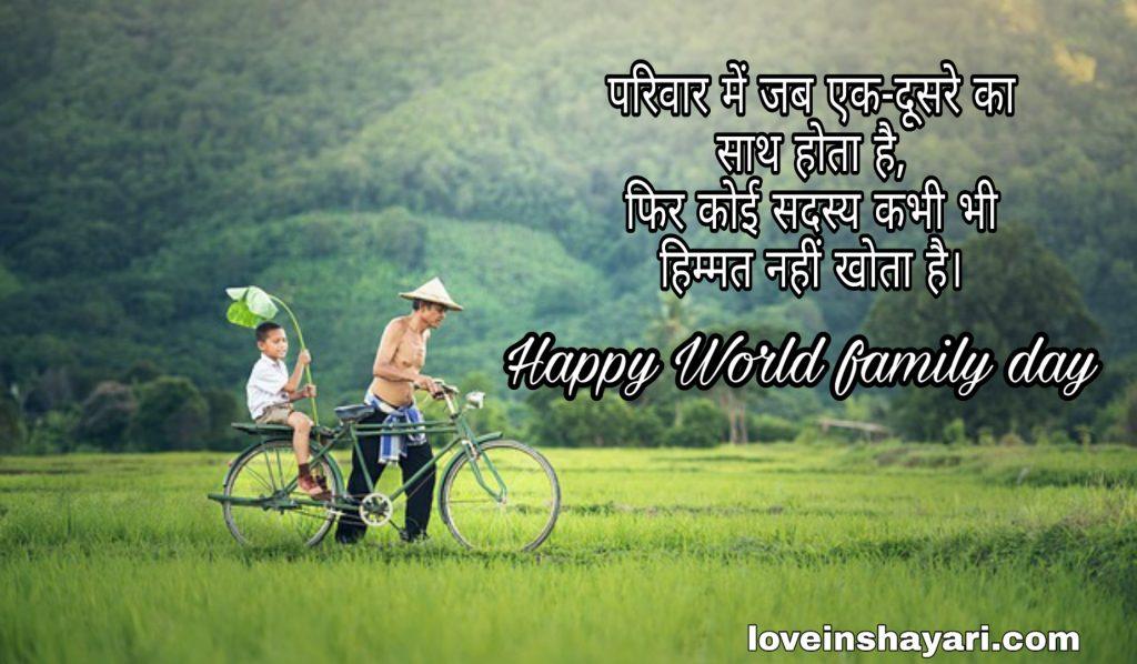 World family day whatsapp status