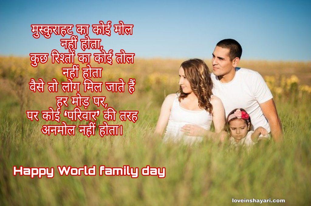 World family day status whatsapp status