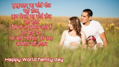 Photo of World family day wishes shayari quotes sms 2020