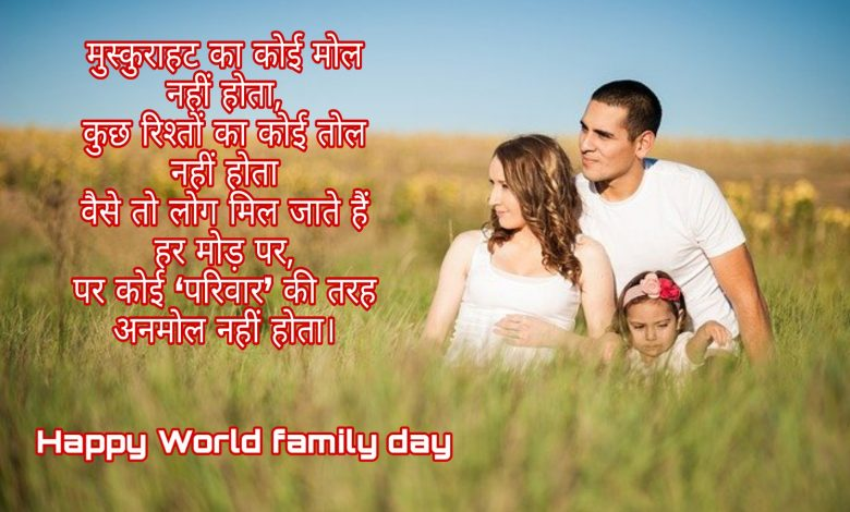 World family day wishes shayari quotes sms