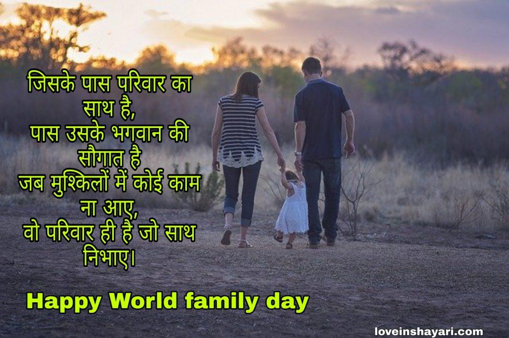 World family day status 2020