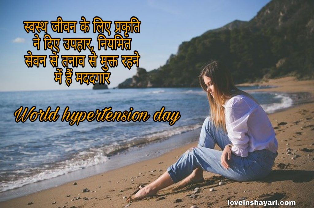 World hypertension day shayari
