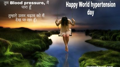 Photo of World hypertension day shayari wishes quotes sms