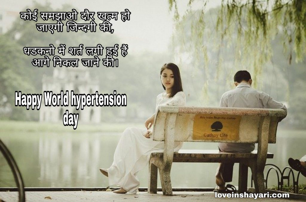 World hypertension day shayari wishes