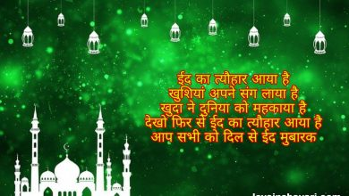 Photo of Bakar eid shayari wishes quotes messages 2020