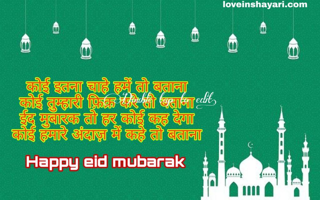 Eid ul fitr images 2020 hd