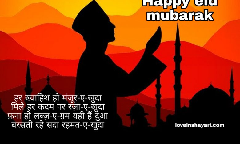 Bakra eid mubarak shayari wishes quotes messages