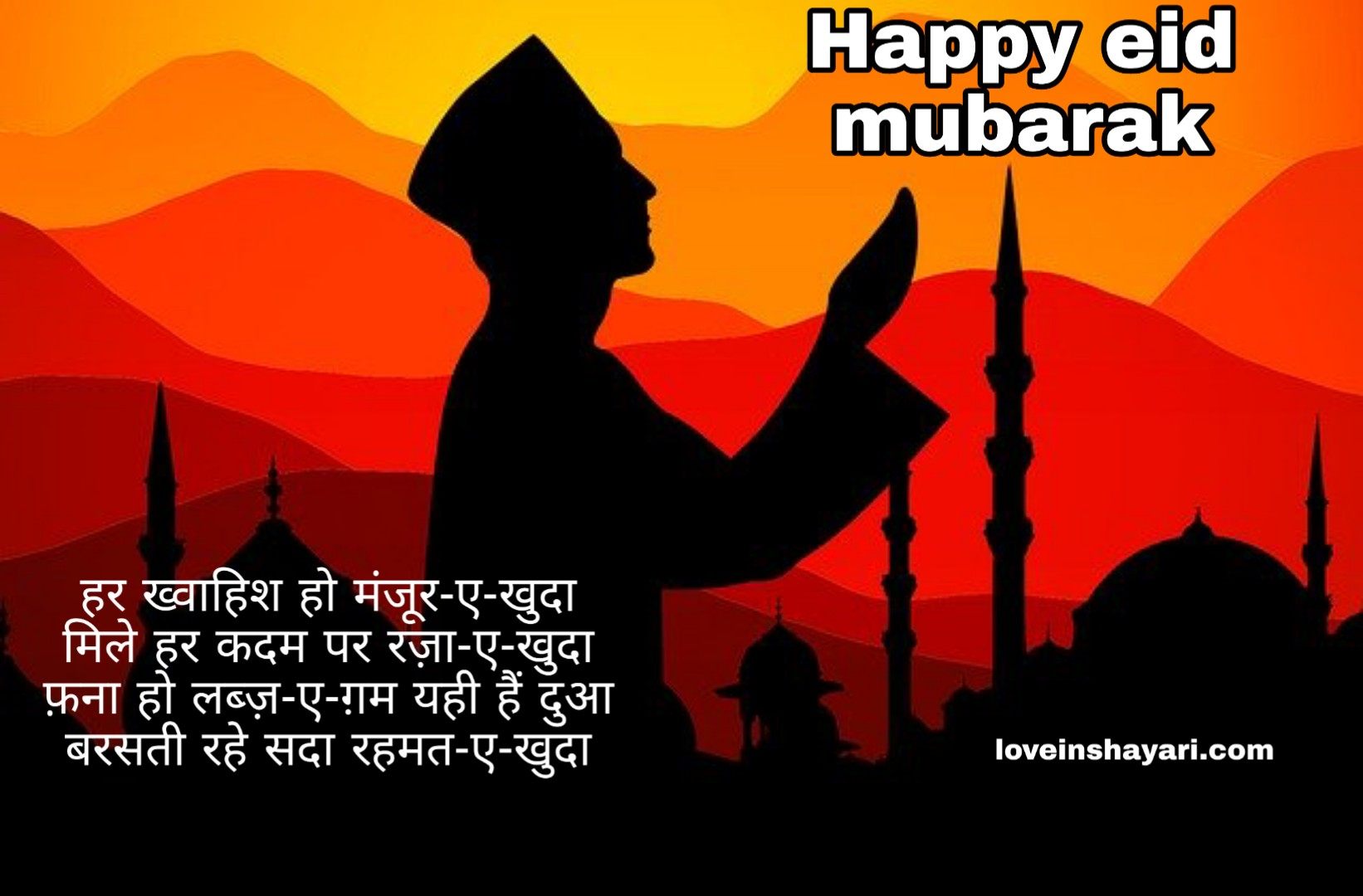 Bakra eid mubarak shayari wishes quotes messages