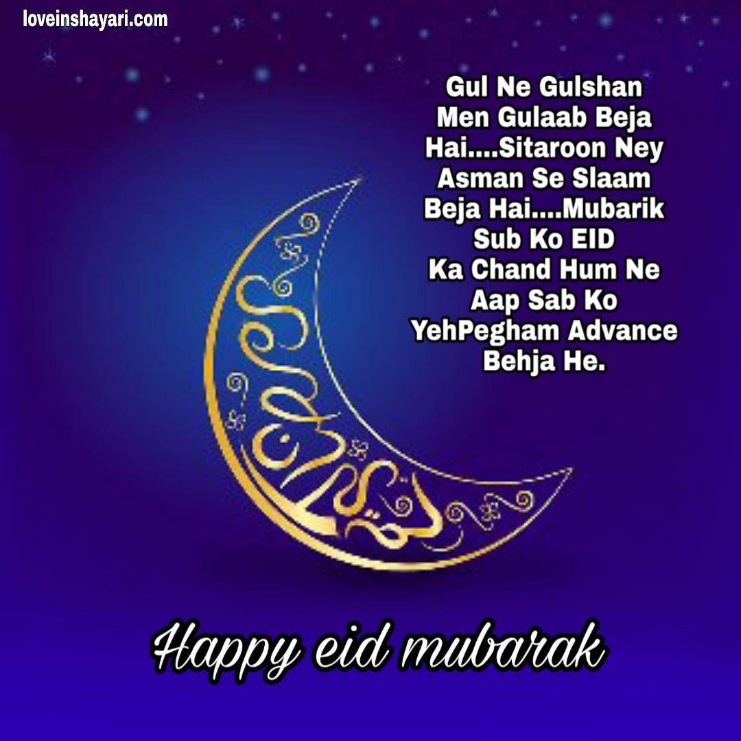 Eid Mubarak status whatsapp status