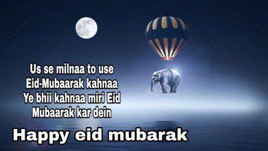 Photo of Jamat ul vida wishes shayari quotes messages 2021