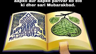 Photo of Eid Mubarak wishes shayari quotes messages 2020