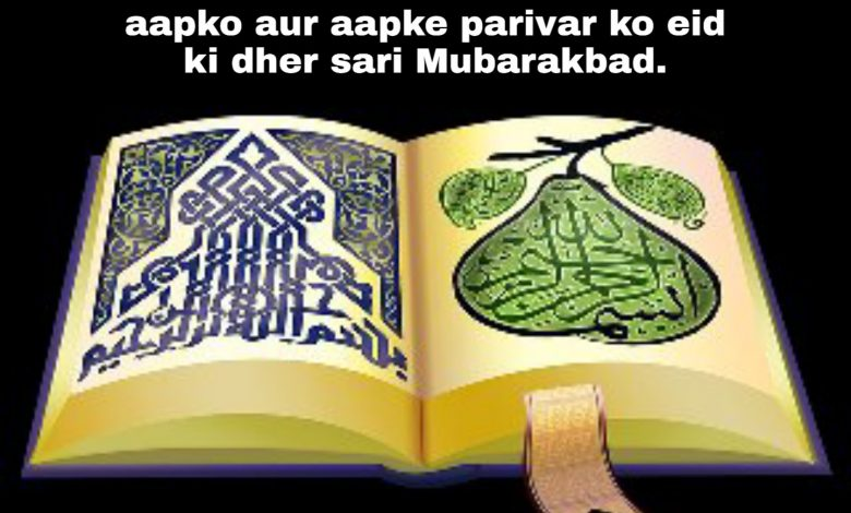 Bakar eid status whatsapp status