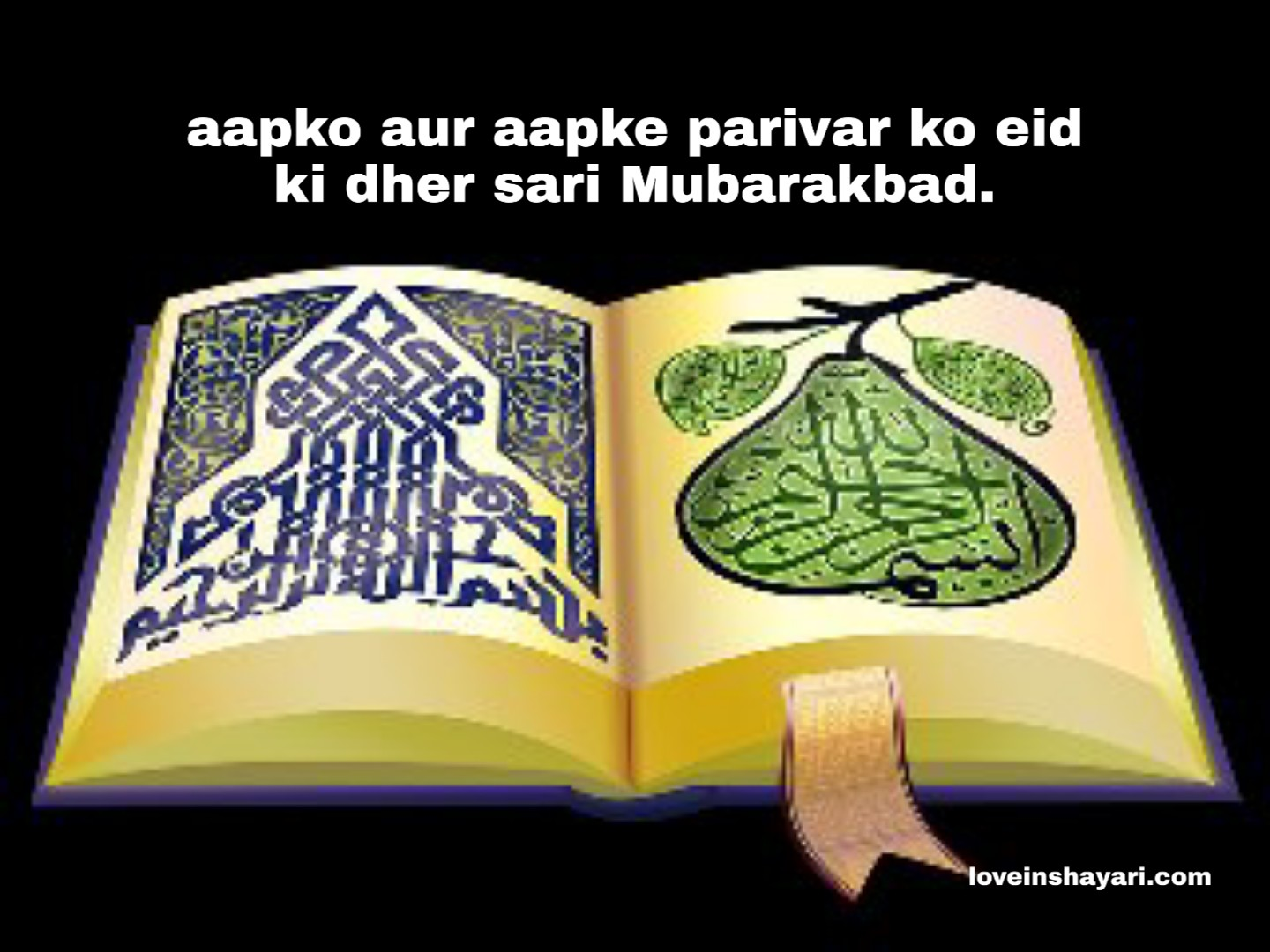 Eid Mubarak wishes shayari quotes messages