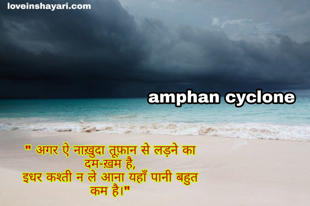Super cyclone amphan whatsapp status