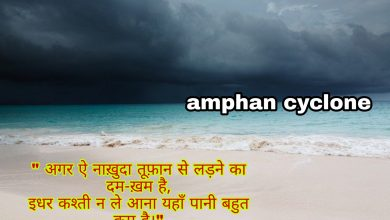 Photo of Super cyclone amphan status whatsapp status shayari
