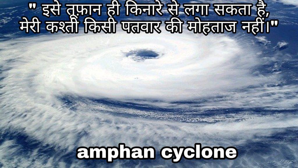 Super cyclone amphan shayari