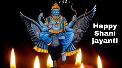 Photo of Shani jayanti images hd