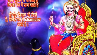 Photo of Shani jayanti wishes shayari quotes messages