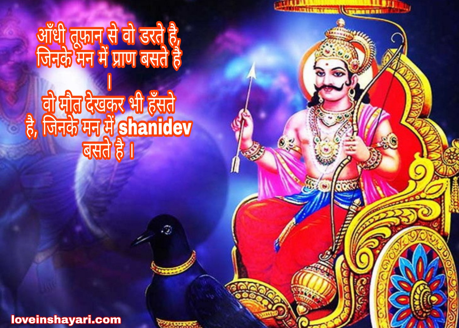 Shani jayanti wishes shayari quotes messages