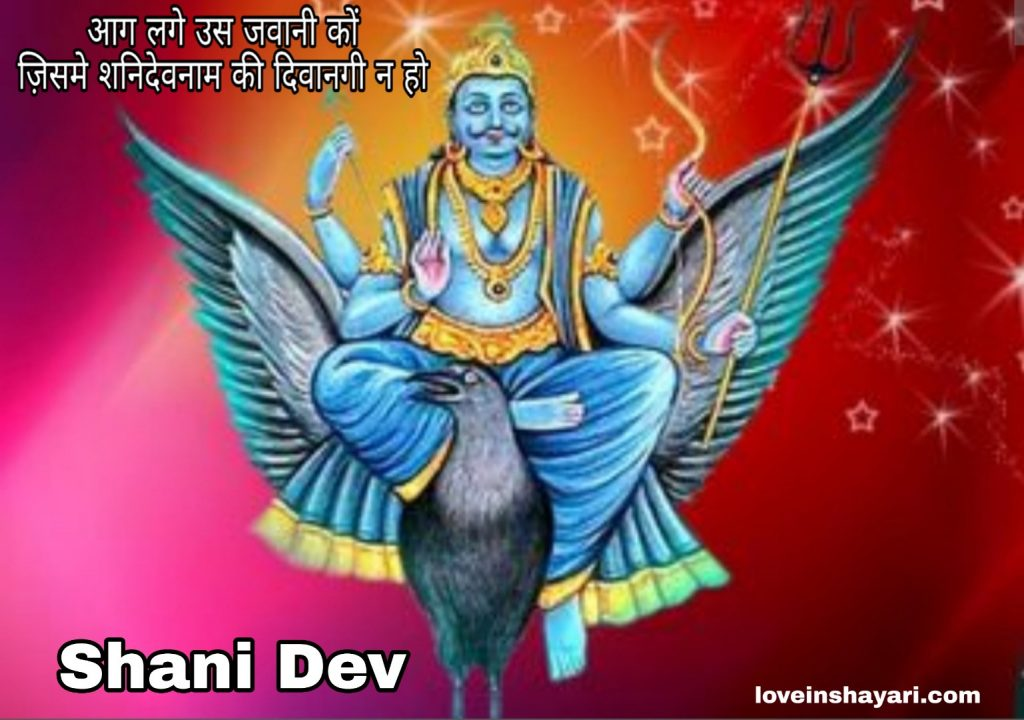 Shani jayanti status in hindi