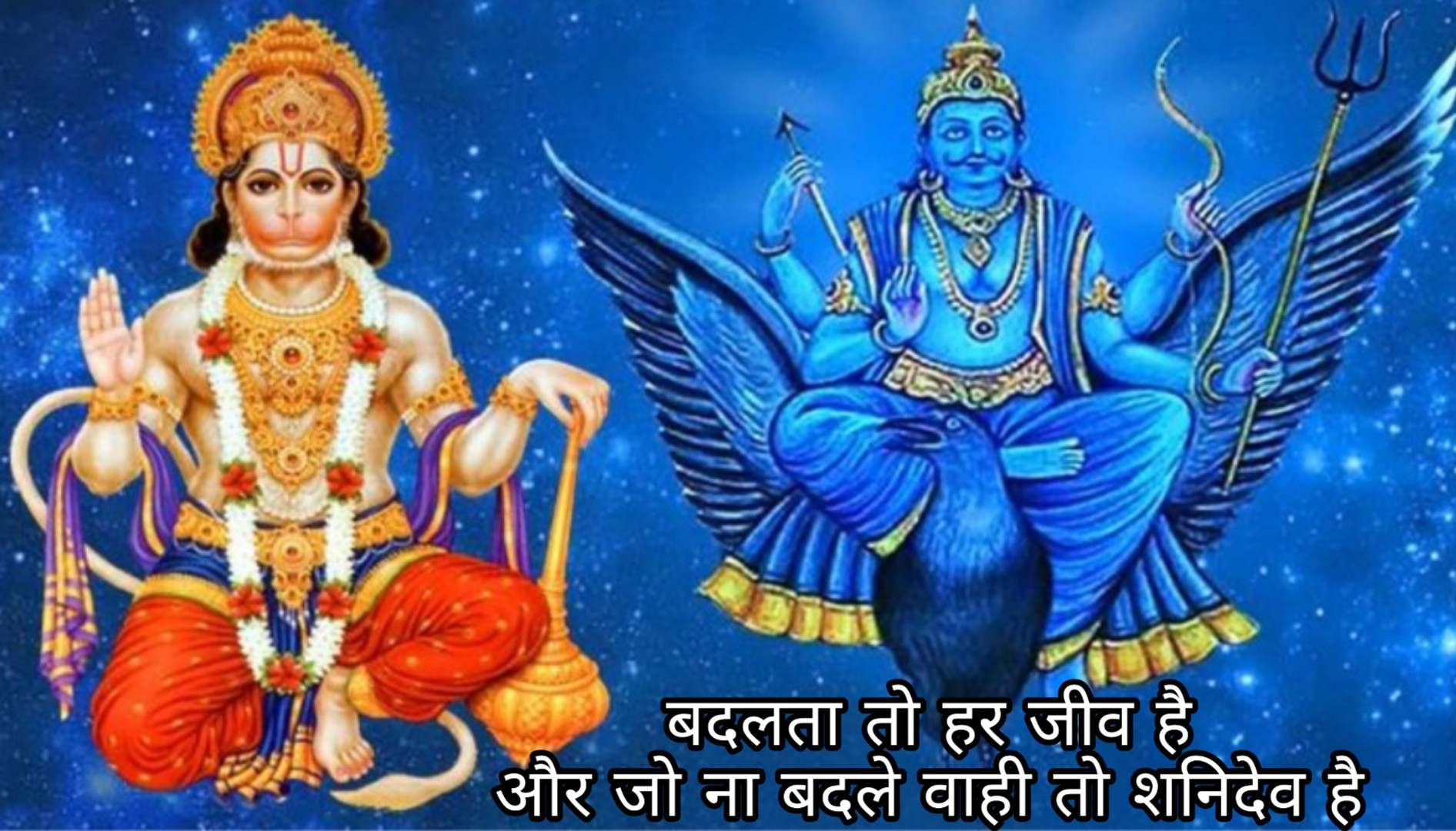 Shani Dev shayari quotes messages images
