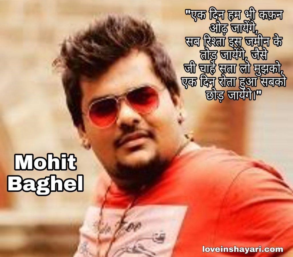 Mohit Baghel status