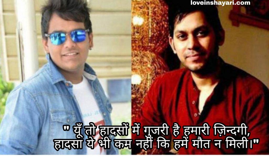 Mohit Baghel whatsapp status