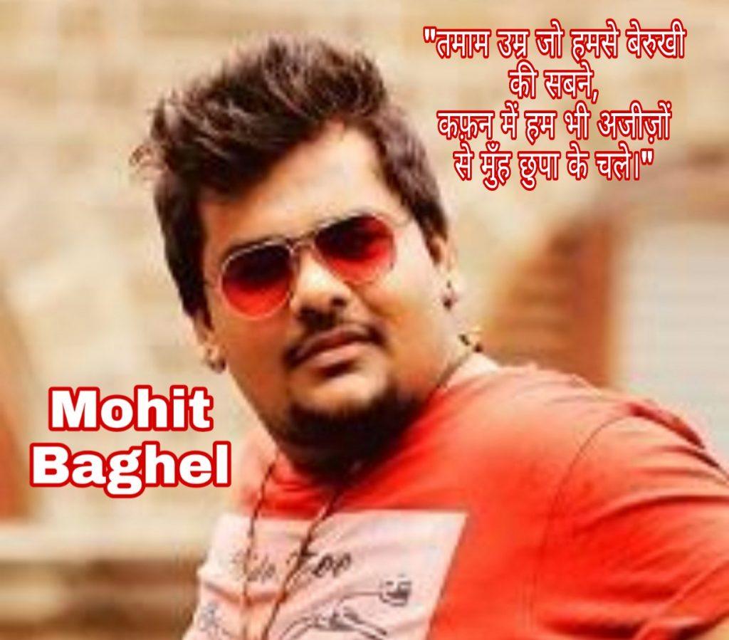 Mohit Baghel status 2020