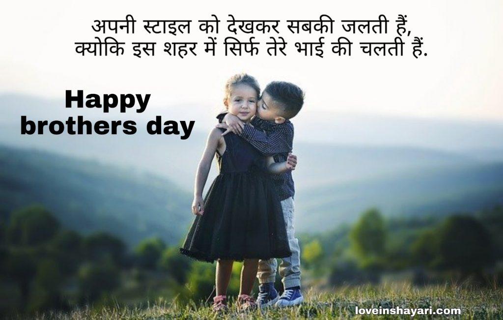 Happy brothers day status whatsapp status