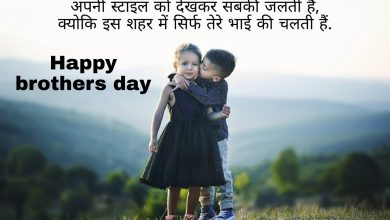 Photo of Happy brothers day status whatsapp status 2020