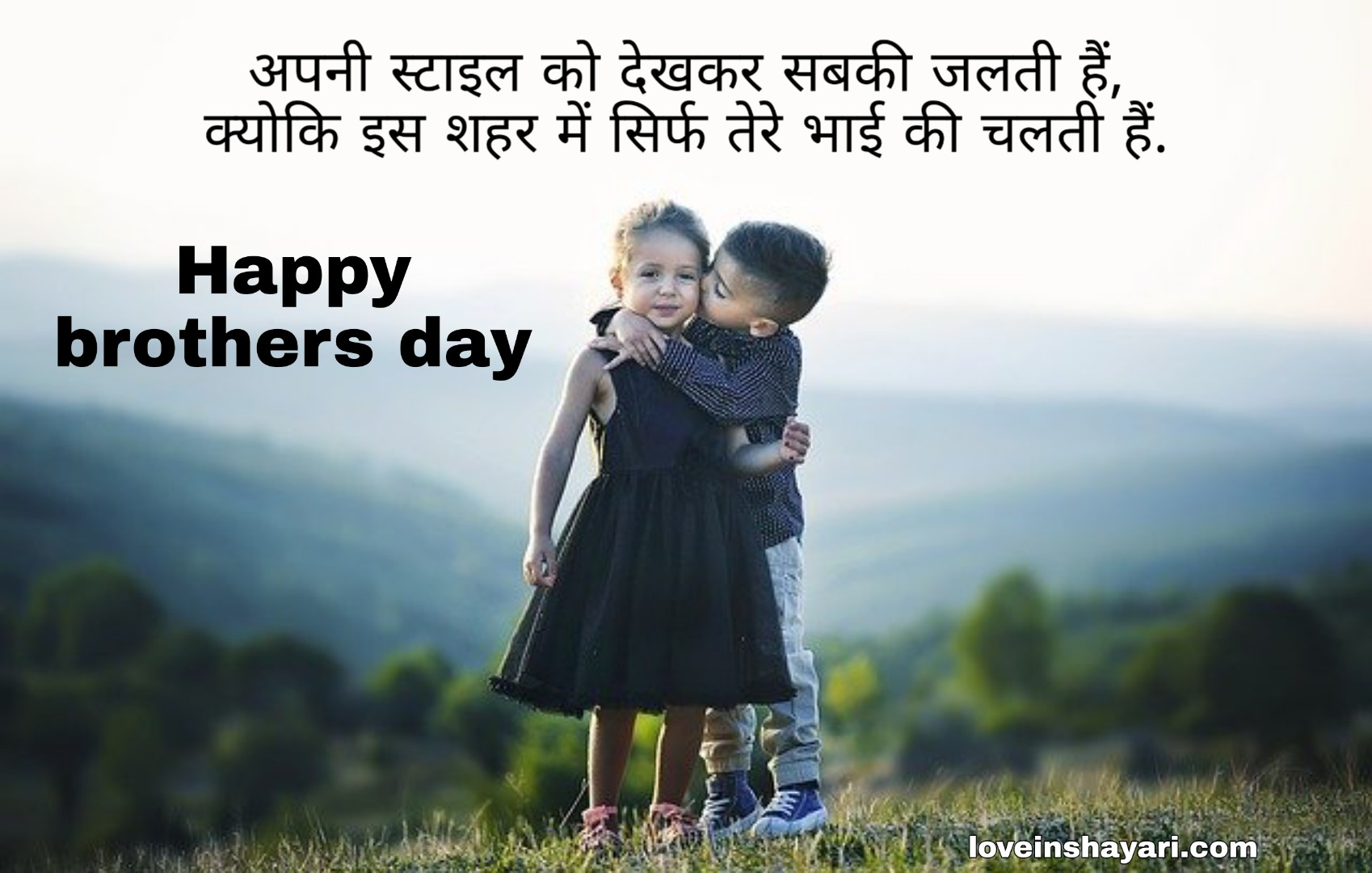 Happy brothers day status whatsapp status