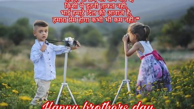 Photo of Happy brothers day wishes shayari quotes messages