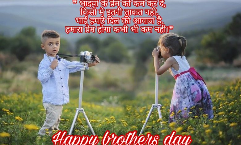 Happy brothers day wishes shayari quotes messages