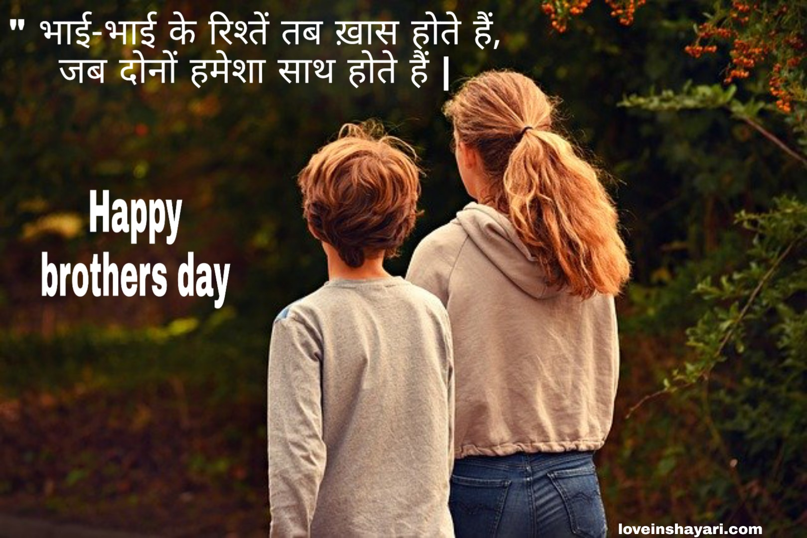 Happy brothers day images