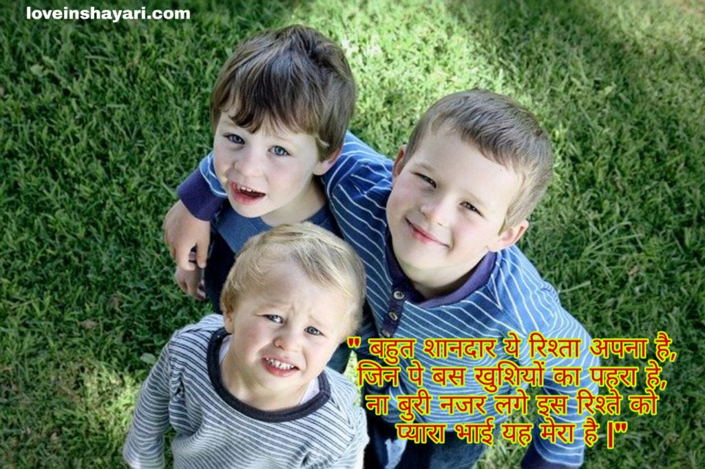 Happy brothers day whatsapp status