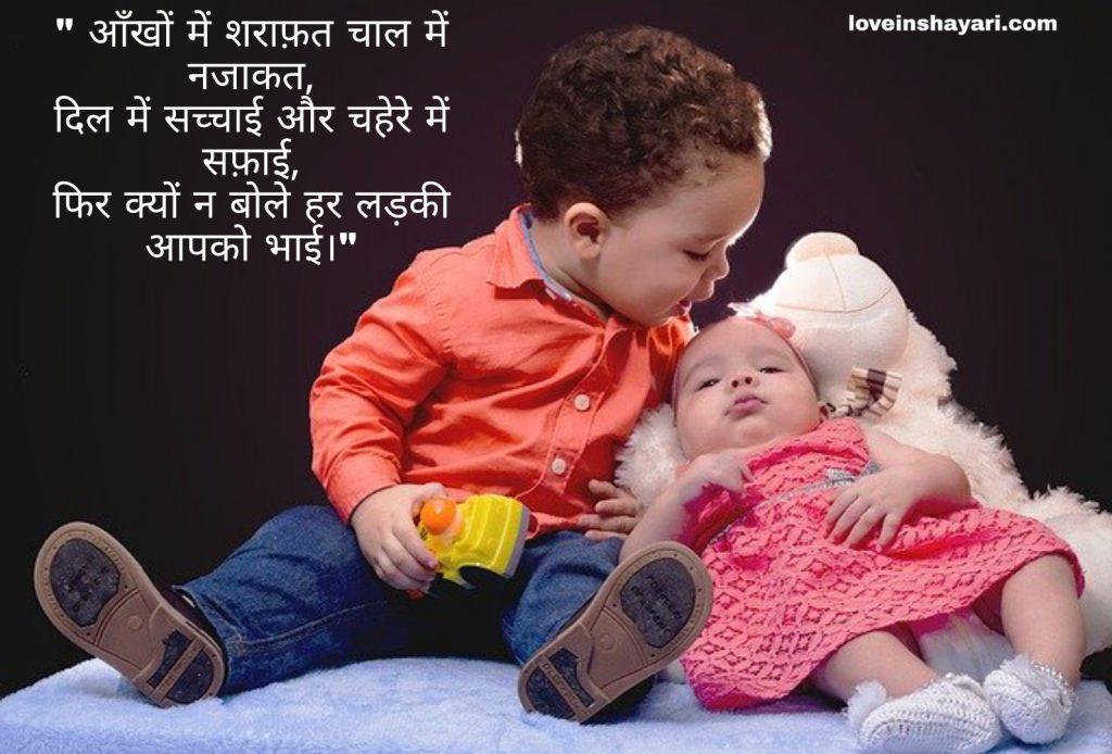 Happy brothers day wishes shayari