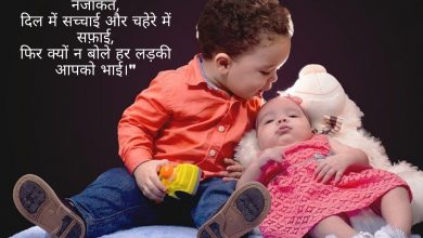 Photo of Brother shayari quotes messages in hindi and english
