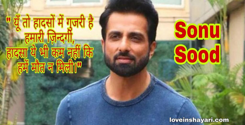 Sonu Sood whatsapp status