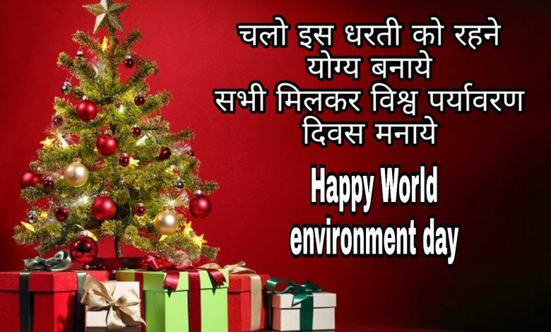 World environment day status whatsapp status