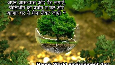 Photo of World environment day images 2020 hd