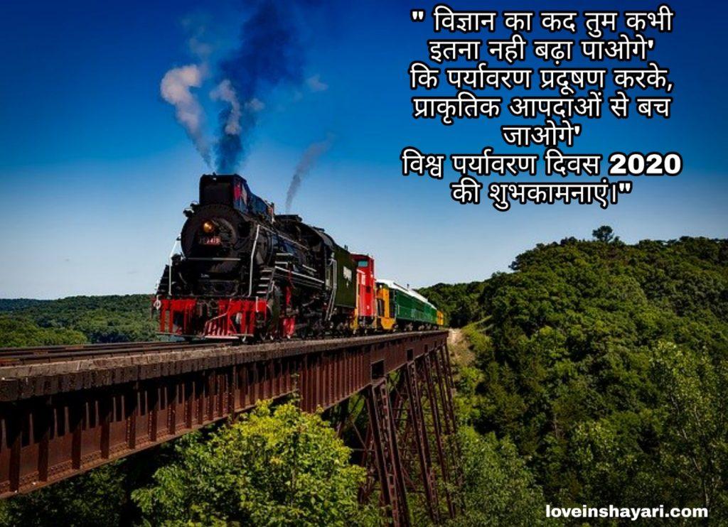 World environment day shayari image