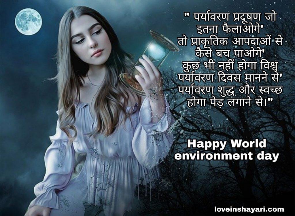 World environment day shayari quotes