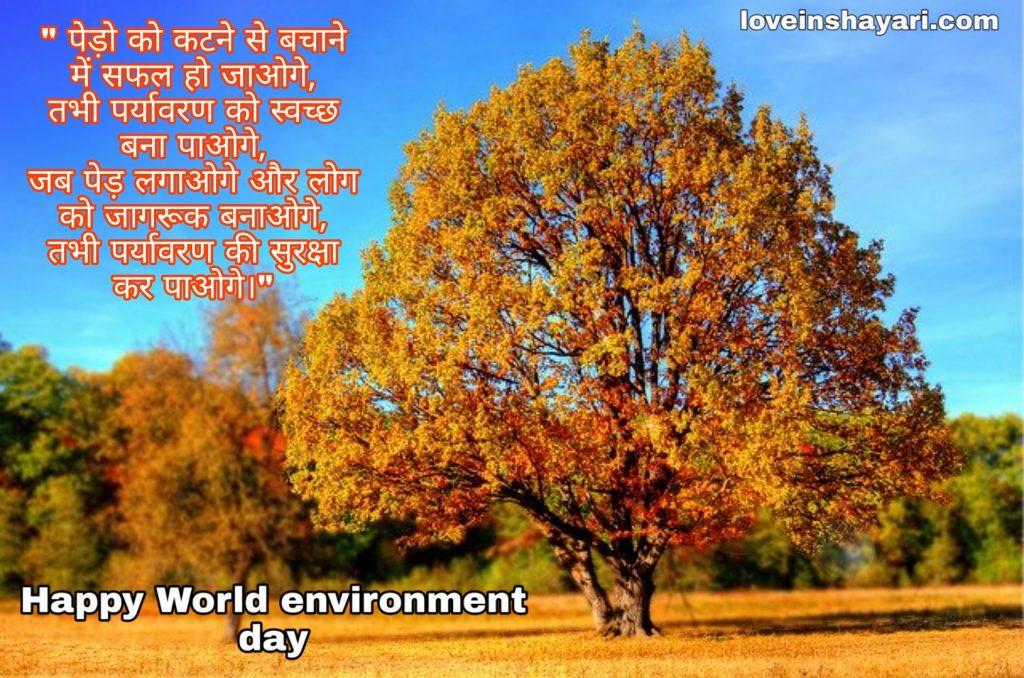 World environment day whatsapp status