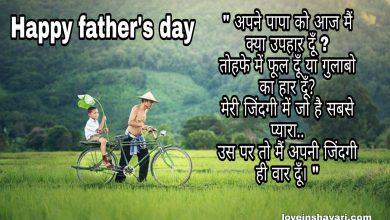 Photo of Father's day status whatsapp status 2020